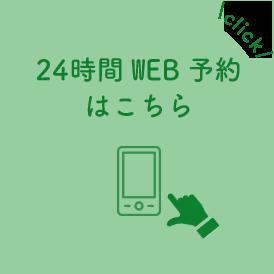 24時間初診WEB予約